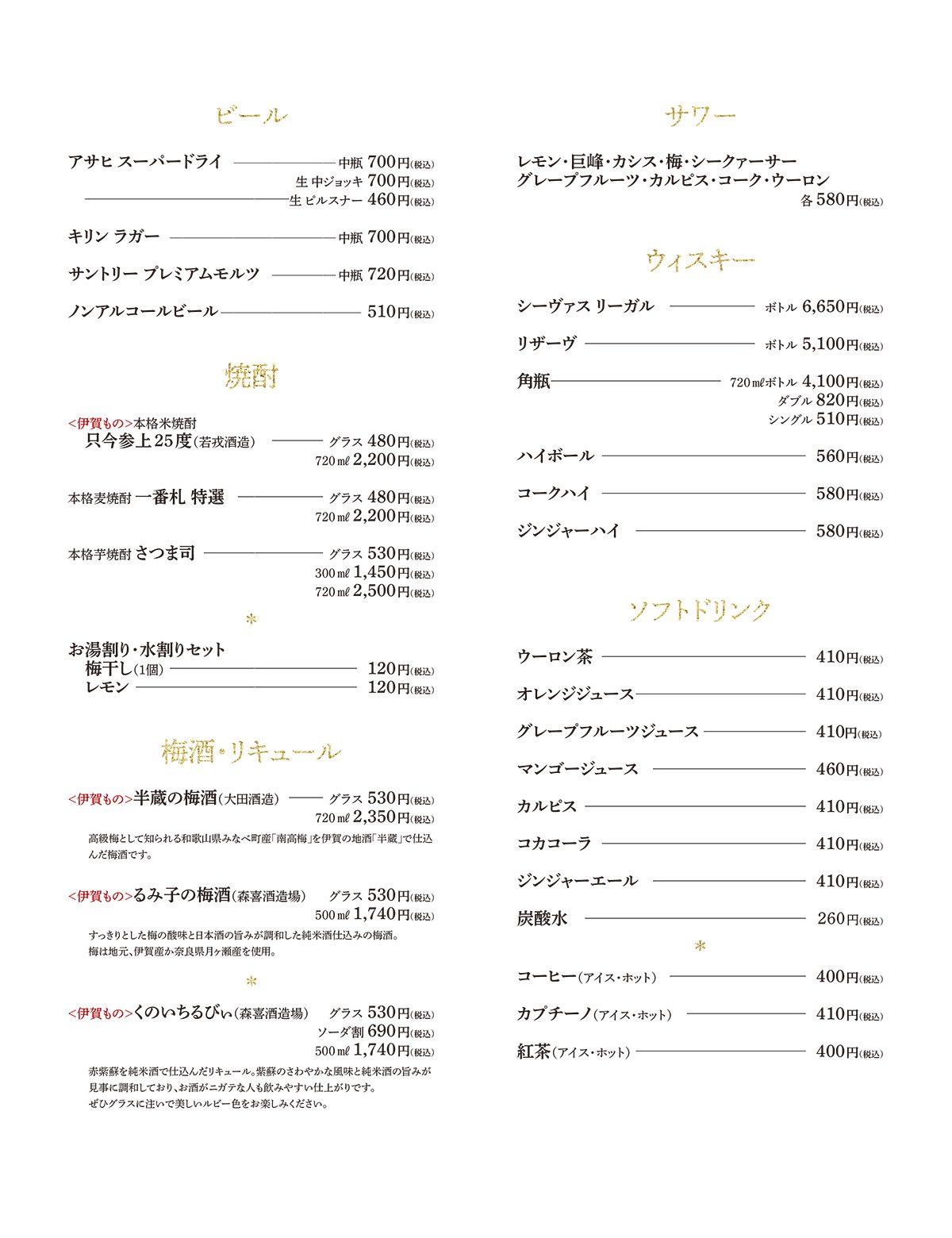 ビール、焼酎、サワーなど。伊賀で作られている梅酒がオススメ。