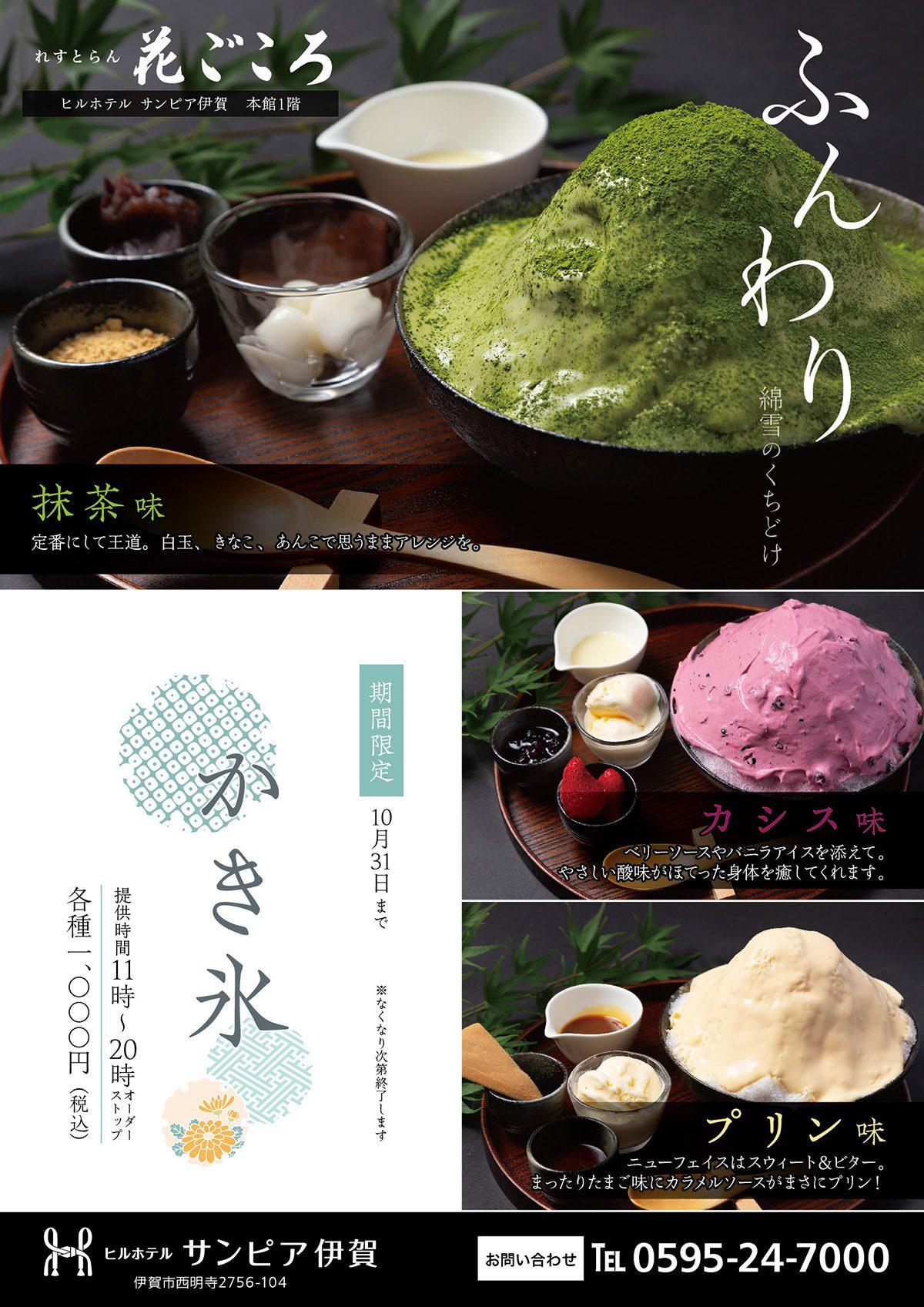 綿雪のくちどけ。新感覚のかき氷3種が各1,000円。抹茶味、カシス味、プリン味。10月31日まで。