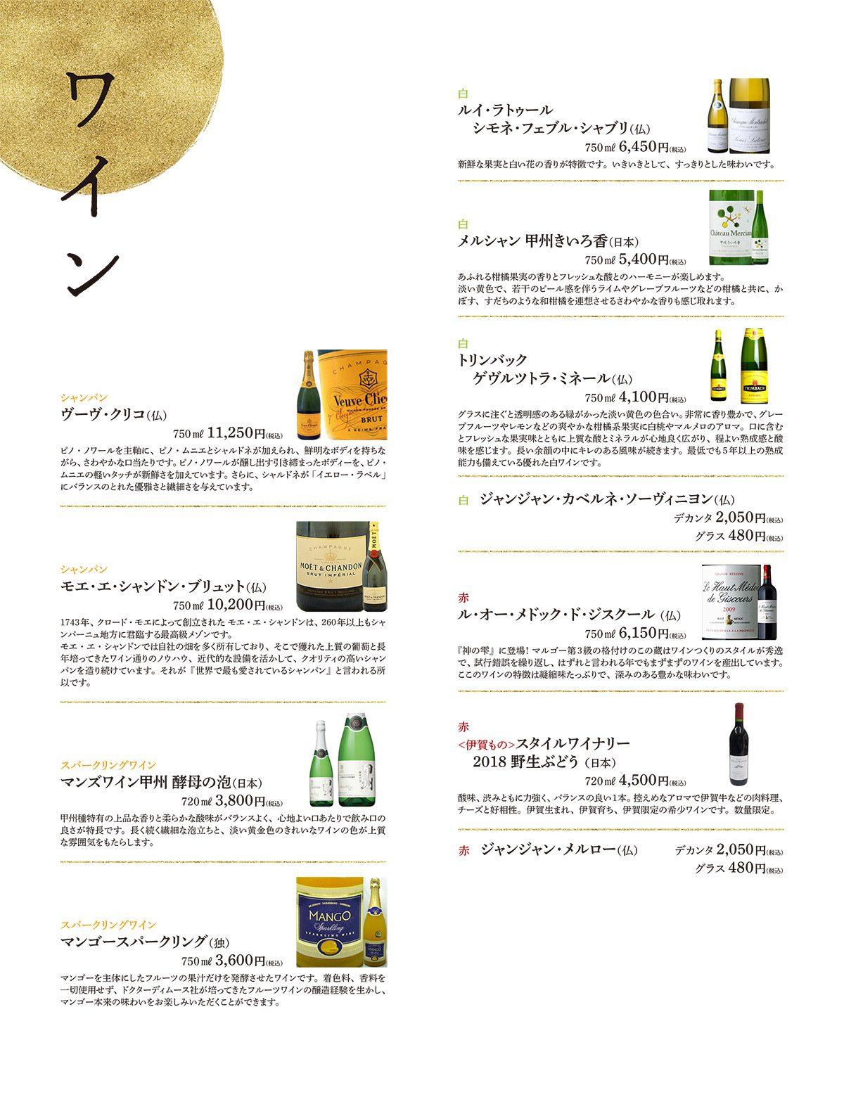 ワインリスト。シャンパン、白、赤を揃えています。地元伊賀で作られた珍しい赤ワインも是非ご賞味ください。